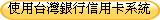 使用台灣銀行信用卡系統