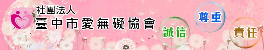 愛無礙banner粉.jpg