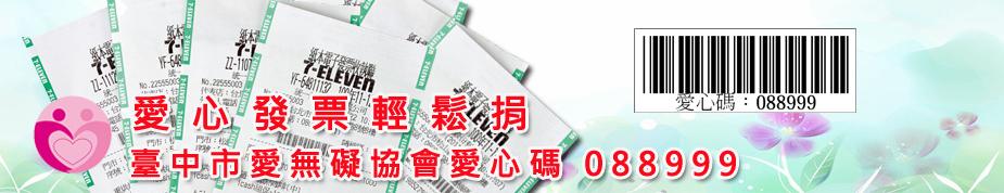 臺中市愛無礙協會愛心碼088999
